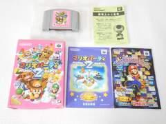 N64★マリオパーティ2