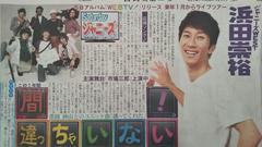 ジャニーズWEST浜田崇裕◇2018.12.1日刊スポーツSaturdayジャニーズ