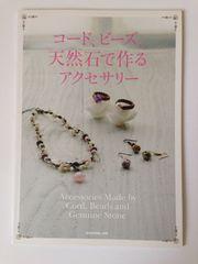 ☆コード、ビーズ、天然石で作るアクセサリー(古本)