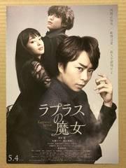 映画『ラプラスの魔女』見開きチラシ10枚◆櫻井翔 福士蒼汰