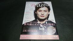 anapple(アンナップル) 2015 June vol.144 岡田将生表紙 地方限定誌