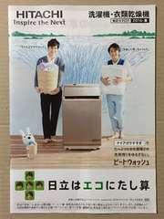 �E「日立はエコにたし算」嵐◆松潤 大野 カタログ1冊 洗濯機