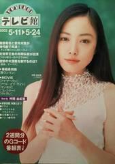 仲間由紀恵【YOMIURIテレビ館】2002年257号