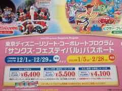 即決★ディズニーパス大人券6400円買える割引申込書