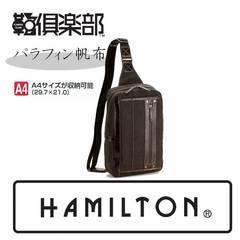 HAMILTON☆パラフィン帆布ショルダーバッグ 23cm チョコ 送料無