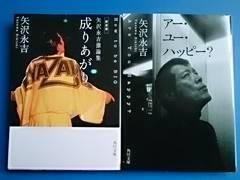 矢沢永吉 文庫本 2冊セット