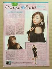 SKE48 須田亜香里◆月刊TVnavi 2017年11月号 切り抜き 1P