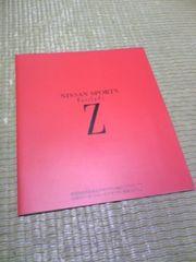 フェアレディZ32(カタログ)