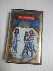 カセットテープ かぐや姫 フォーク特選24曲入り送料込み