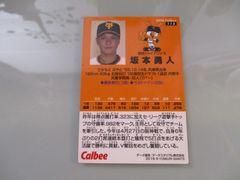 プロ野球チップス2016カード ジャイアンツ 坂本勇人選手