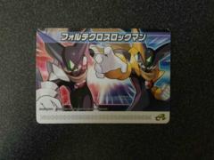 ★ロックマンエグゼ 改造カード フォルテクロスロックマン★