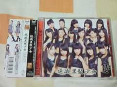 CD NMB48 絶滅黒髪少女 劇場盤