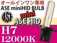 ASE HIDバーナーH7 35W12000Kオールインワン用1本 as9014bu12K