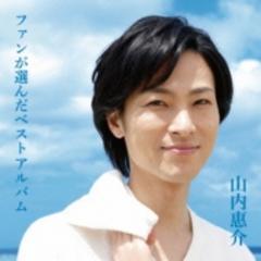 ∴山内惠介【64353】ファンが選んだベストアルバム★未開封CD