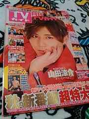 月刊TVガイド 2016年11月Hey!Sey!JUMP 山田涼介くん表紙切り抜き