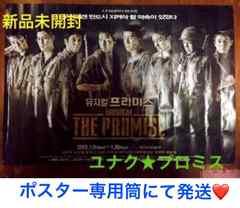 未開封☆超新星 ユナク『THE PROMIS』韓国劇場限定ポスター/貴重
