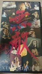 無敵と書いてEXTASYと読む!!~EXTASY SUMMIT '91 X JAPAN hide