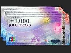 ◆即日発送◆22000円 JCBギフト券カード新柄★各種支払相談可