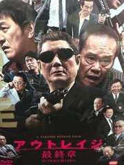 日本製正規版 映画-アウトレイジ 最終章 北野武