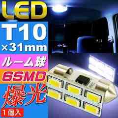 6連LEDルームランプT10×31mmホワイト1個 2Chip6SMD as225