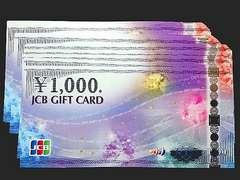 ◆即日発送◆25000円 JCBギフト券カード新柄★各種支払相談可