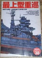 わけあり「歴史群像太平洋戦史シリーズ」(38)最上型重巡