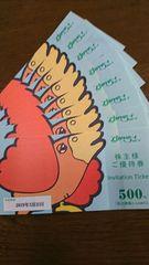 ★2000円~ スタ☆すかいらーく株主優待券4000円分(500円×�G)