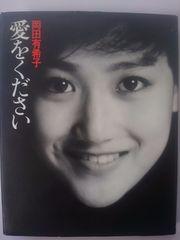 岡田由希子 愛をください 1988年