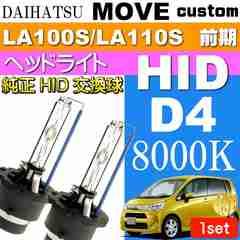 ムーヴ D4C D4S D4R HIDバルブ 35W 8000K バーナー 2本 as60558K