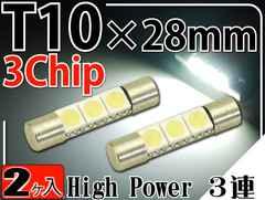 3連LEDルームランプT10×28mmホワイト2個 3ChipSMD as184-2