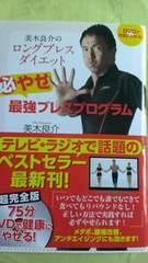 美木良介のロングブレスダイエット75分DVD 付(未開封)