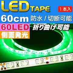 60連LEDテープ60cm白ベース側面発光グリーン1本 防水 as12224