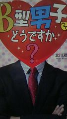 B型男子ってどうですか〓〓北川双葉〓エブリスタwoman文庫