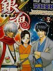 人気実写化コミック 銀魂 69巻おまけ付きセット