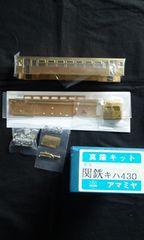 アマミヤ 関東鉄道キハ430キット
