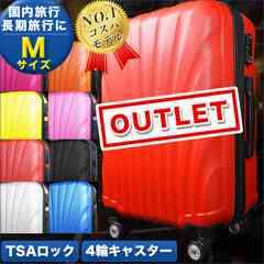 アウトレット スーツケース キャリーケース Mサイズ