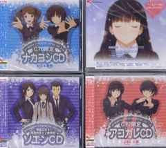 新品アマガミCD4枚ナカヨシCD+アコガレCD+ソエンCD+特典ドラマCD