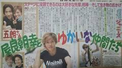 屋良朝幸◇2013.9.21日刊スポーツ Saturdayジャニーズ