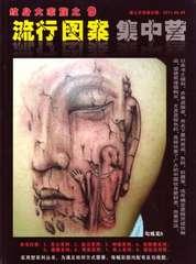 刺青 参考本 紋身大家族<9>神・人物【タトゥー】