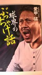球界のぶっちゃけ話 愛甲猛(送料込600円)