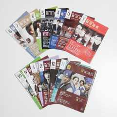 月刊TSUTAYA Love韓流book別刊 韓流通信14冊イ・ジュンギ他