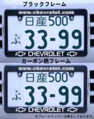CHEVROLET ナンバーフレーム シボレー カーボン柄 ブラック