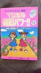 *日本テレビマジカル頭脳パワー*