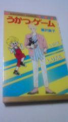 湯沢直子・うかつ・ゲーム・1984年第1刷発行