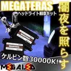 mLED】クラウンエステートロイヤル17/ヘッドライトHIDキット/H4HiLow/30000K
