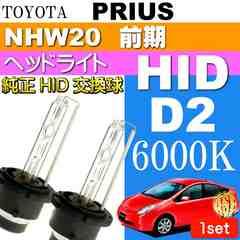 プリウス D2C D2S D2R HIDバルブ 35W6000K バーナー2本 as60466K