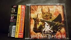 JAM Project「我が名は牙狼」帯付