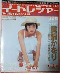 トレーディングカードマガジン イートレジャー W創刊号 「ま・な・べ」 未開封新品