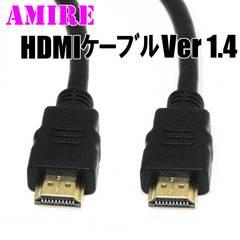 PS4とTVの接続に 高速10.2Gbps 3m アミレ HDMIケーブル 3.0m Ver1.4