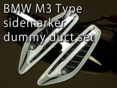 BMW M3風LEDサイドマーカー(ダミーダクト)ホワイト左右分 as1041